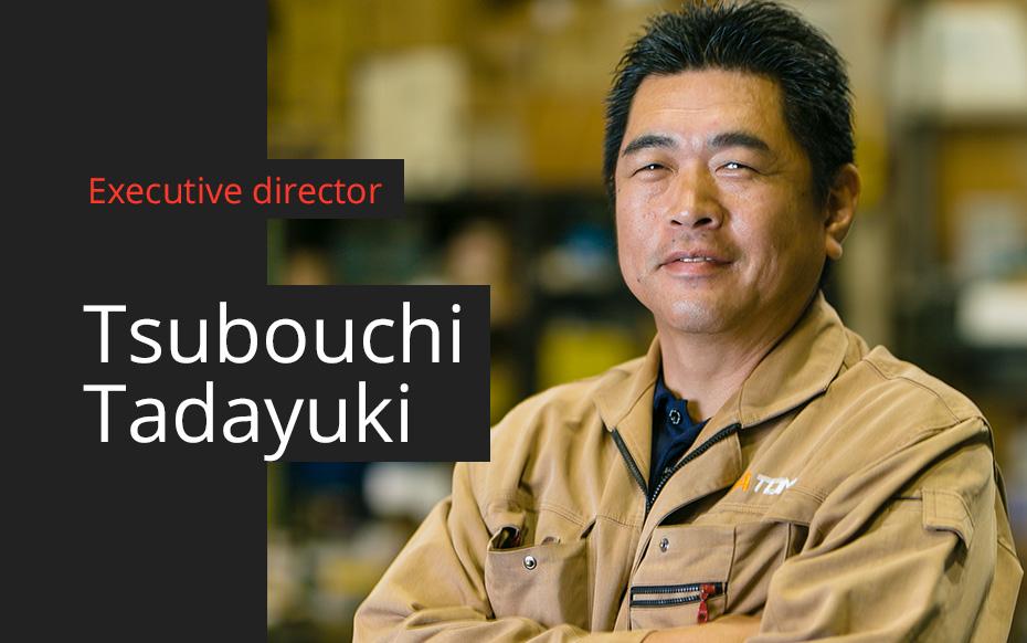 Executive director Tsubouchi Tadayuki